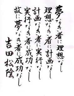 """Search results for """"Shoin Yoshida""""-Yahoo! Search (Image) – About Words Wise Quotes, Famous Quotes, Words Quotes, Sayings, Dream Word, Witty Remarks, Philosophy Quotes, Life Advice, Some Words"""