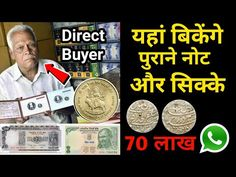 Sell Old Coins & Notes to Direct Buyer Old Coins For Sale, Sell Old Coins, Old Coins Value, Old Coins Price, Coin Buyers, Gk Knowledge, Where To Sell, Valuable Coins, Coin Prices