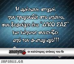 αστειες εικονες με ατακες Stupid Funny Memes, The Funny, Hilarious, Funny Stuff, Funny Shit, Funny Greek Quotes, Funny Quotes, Just Kidding, Just For Laughs