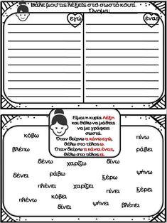 Το καπέλο περπατάει.Φύλλα εργασίας και εποπτικό υλικό για την α΄ δημο… Plural Nouns, Greek Language, Primary School, First Grade, Book Activities, Super Powers, Special Education, Grammar, Teacher