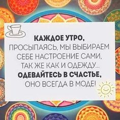 Russian Quotes, Life Motivation, Morning Quotes, Bible Quotes, Life Lessons, Good Morning, Favorite Quotes, Quotations, Texts