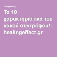 Τα 10 χαρακτηριστικά του κακού συντρόφου! - healingeffect.gr Psychology, Marriage, Wisdom, Facts, Health, Quotes, Life, Relationships, Cake Decorating