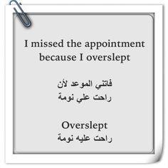 Learning Arabic MSA (#FabienneM) English Phrases, English Words, English Lessons, English Grammar, Learn English, English Language Course, English Language Learning, Learn Turkish Language, Arabic Language
