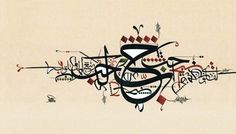 """Islamic Calligraphy Exhibition: """"Letters of Love"""" by Wissam Shawkat in New York 