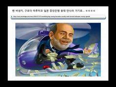 윤앤리의 사는 이야기 EP #53 - 벤 버냉키 전 미 연준 의장, 이번 주 아베 총리, 구로다 일본 중앙은행 총재와 비밀 회담