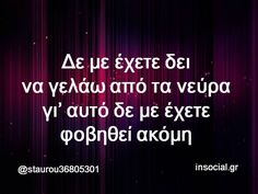 Funny Greek, Big Words, Images And Words, Greek Quotes, Funny Images, Sarcasm, Favorite Quotes, Life Is Good, Texts