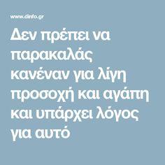 Δεν πρέπει να παρακαλάς κανέναν για λίγη προσοχή και αγάπη και υπάρχει λόγος για αυτό Clever Quotes, Greek Quotes, Life Advice, Psychology, It Hurts, Self, Inspirational Quotes, Wisdom, Sayings