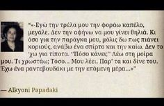 αχα Wisdom Quotes, Life Quotes, Tag Photo, Greek Quotes, Real Life, Poems, Thoughts, Humor, Sayings