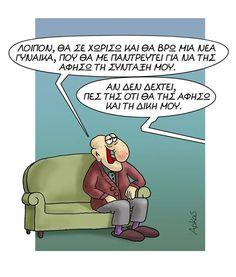 Funny Greek Quotes, Family Guy, Jokes, Lol, Sayings, Minions, Emoji, Humor, Husky Jokes