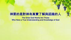【東方閃電】全能神教會神話詩歌《神要的是對神有真實了解與認識的人》