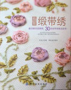 30 Stilvolle Bänder Stiche Stickerei Handwerk buchen (auf Chinesisch)