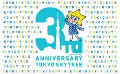 東京スカイツリー様のサイトに、オフィシャルショップ「THE SKYTREE SHOP 3周年記念商品」の紹介が掲載… Typography Logo, Logos, Typography Design, Logo Design, Graphic Design, Identity Design, Visual Identity, Anniversary Banner, Tokyo Skytree