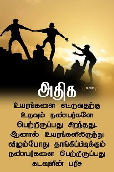 Friendship Quotes In Tamil, Friendship Status, Places To Visit, Album, Thoughts, September, Movie Posters, Movies, Films