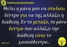 Motorcycle News, Greek Quotes, Company Logo, Logos, Funny, Logo, Funny Parenting, Hilarious, Fun