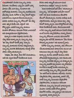 Moral Stories, Short Stories, Saraswati Goddess, Telugu, Peanuts Comics