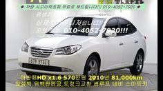 중고차 구매 시승 아반떼HD x1.6 570만원 2010년 81,000km(국민차매매단지/KB차차차:중고차시세/취등록세/할부/리스...