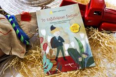 Μοναδικά βιβλία για παιδιά - εκδόσεις μεταίχμιο Coding, Cover, Books, Art, Art Background, Libros, Book, Kunst, Gcse Art