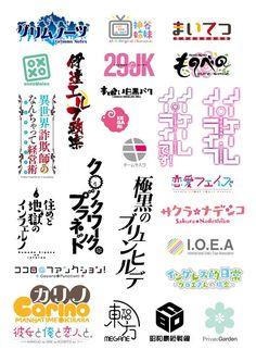 """柊椋さんのツイート: """"ということで流れに載って、商業・同人での製作ロゴなどをまとめてみました。 https://t.co/4YNabjZ6a0"""""""