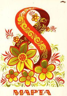 Soviet postcard - March 8th, International Women's Day