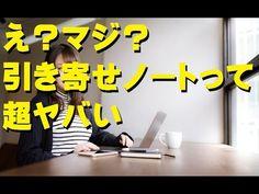 ロト6で1億円を2回当てた人がしていたアファメーションのサブリミナル|潜在意識・引き寄せ・奇跡 - YouTube