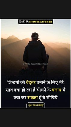 Buddha Quotes Inspirational, Powerful Motivational Quotes, Inspirational Quotes About Success, Inspirational Quotes Pictures, Meaningful Quotes, Hindi Good Morning Quotes, Good Night Quotes, Positive Quotes For Life Motivation, Me Quotes Funny