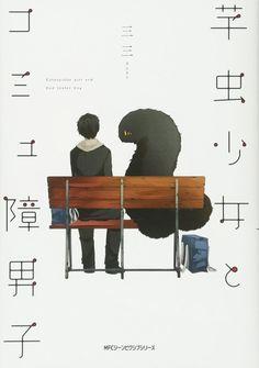 "Yen Press Licenses ""Caterpillar Girl and Bad Texter Boy"" Manga by Mike Ferreira"