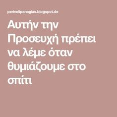 Orthodox Prayers, Motivational Quotes, Inspirational Quotes, Little Prayer, Greek Quotes, I Pray, True Words, Words Quotes, Religion