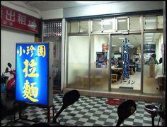 民權西路站美食:小珍園拉麵~樸實老店的口碑好味道 @ 淺藍's美食旅遊華麗小事記 :: 隨意窩 Xuite日誌