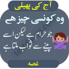 Urdu Paheliyan, Paheliyan with answers in Urdu, Riddles in Urdu, Confused questions in Urdu Tough Riddles, Riddles With Answers, Funny Puzzles, Chai Quotes, Humor, This Or That Questions, Confused, Kids, Play