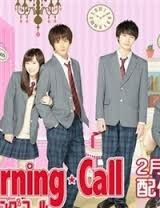 Related image Good Morning Call Drama, Playful Kiss, Dramas Online, Japanese Drama, Moon Lovers, Book Tv, Secret Obsession, Manga, Great Movies
