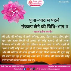 Vedic Mantras, Hindu Mantras, Inspiring Quotes About Life, Inspirational Quotes, Astrology Hindi, Bushy Hair, Lucky Symbols, Lakshmi Images, Sanskrit Mantra