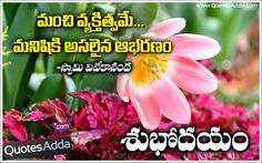 subhodayam-telugu-kavithalu-swami-vivekananda-best-motivated-lines