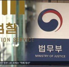 문 대통령, 검찰 개혁 강조..연내 '공수처법' 제정