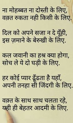 P Words, Hiding Feelings, Casual Work Attire, Poetry Quotes, Hindi Quotes, Nice Thoughts, Beautiful Poetry, Poetry Collection, Heart Touching Shayari