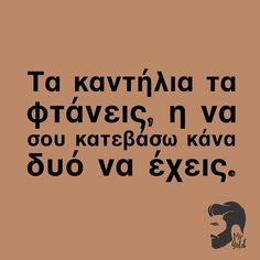 #mrgoldwtf #greece #ελλαδα #ατακες #atakes #funny #comedy #quotes #greekquotes