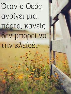 Όταν ο Θεός ανοίγει μια πόρτα, κανείς δεν μπορεί να την κλείσει. Big Words, Greek Words, Cool Words, Amazing Quotes, Best Quotes, Greek Quotes, Thank God, Good To Know, Jesus Christ