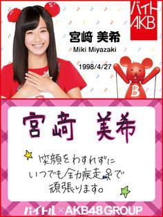 バイトAKB宮﨑美希さん・バイトAKBで叶えたい夢とは?©AKS