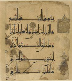 Folio from a Koran, sura sura century Ink, color and gold on paper H: W: cm Iran Arabic Calligraphy Art, Arabic Art, Calligraphy Letters, Arabic Alphabet, Islamic World, 11th Century, Religious Art, Antique Books, Lettering