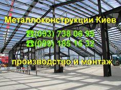 #производство #металлоконструкций  металлоконструкции #киев, металлоконструкции на #заказ, #монтаж #металлоконструкций