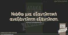 Funny Photo Memes, Funny Tips, Funny Picture Quotes, Funny Photos, Funny Images, Funny Greek Quotes, Sarcastic Quotes, Favorite Quotes, Best Quotes