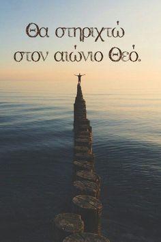 New York Skyline, Greece, Bible, God, Nature, Travel, Quotes, Greece Country, Biblia