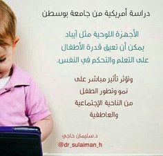 Beautiful Words, Kindergarten, Parenting, Handsome Quotes, Amigos, Tone Words, Pretty Words, Kindergartens, Preschool