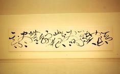 《墨韻無邊》董陽孜書法、文創作品展 展場實況 Chinese Calligraphy, Typography, Swimming, Asian, Activities, Black And White, Painting, Decor, Calligraphy
