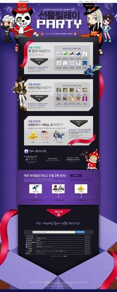 한국의 특별 이벤트 페이지 디자인 (4)