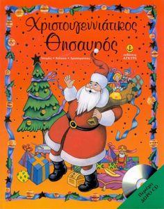ΧΡΙΣΤΟΥΓΕΝΝΙΑΤΙΚΟΣ ΘΗΣΑΥΡΟΣ + CD Grinch, Christmas, Xmas, Weihnachten, Navidad, Yule, Noel, Kerst