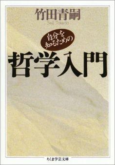 自分を知るための哲学入門 (ちくま学芸文庫)   竹田 青嗣 読了:2015年5月27日