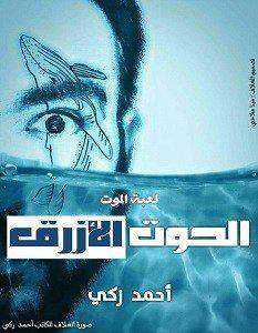 تحميل رواية الحوت الأزرق Pdf أحمد زكي Books Reading Lists Movie Posters