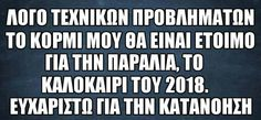 Favorite Quotes, Best Quotes, Funny Quotes, Funny Greek, Funny Statuses, Greek Quotes, Just For Laughs, Letter Board, Haha