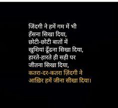 Jindgi n hume jeena sikha diya