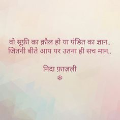 2 One should always go by one's own experience in life. Mixed Feelings Quotes, Mood Quotes, Poetry Quotes, Desi Quotes, Hindi Quotes, Quotations, Strong Quotes, Positive Quotes, My Autobiography